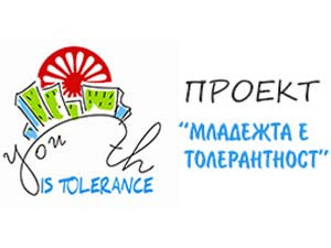 "Проект ""Младeжта е толерантност"""