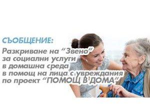 "Проект ""Помощ в дома"""