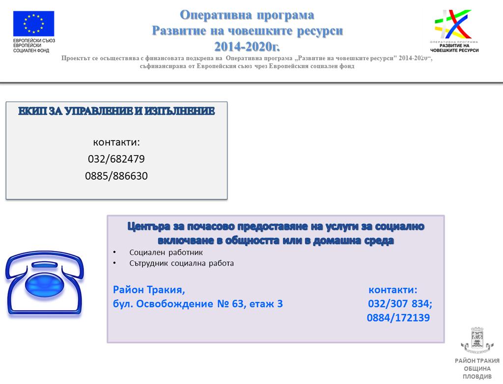 """Проект """"По-добър живот в Район """"Тракия"""" - контакти"""