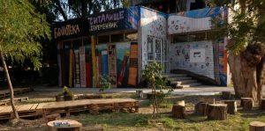 Библиотека ж.к. Тракия