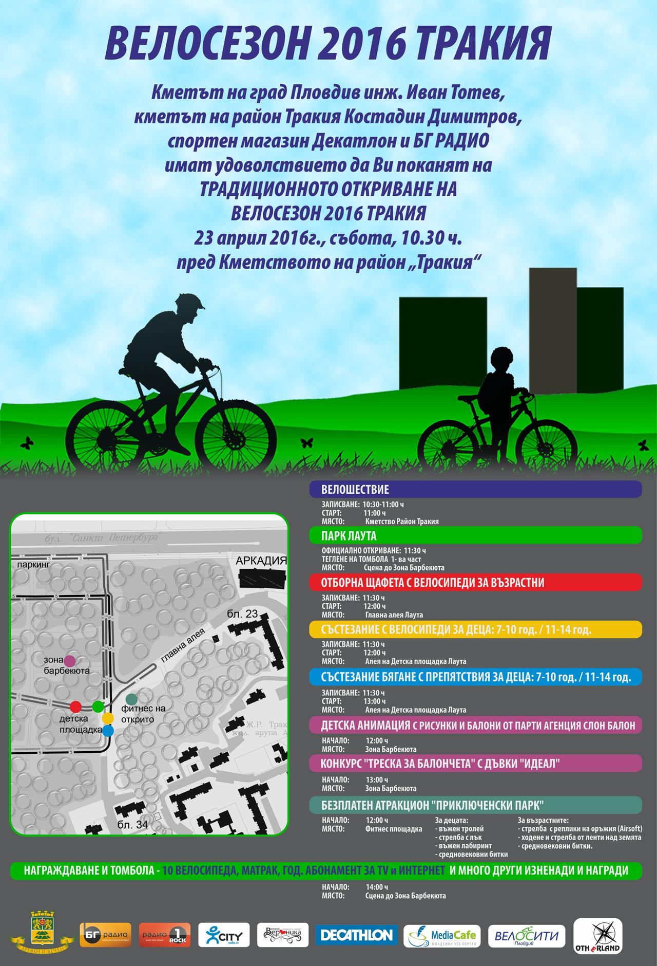 Велосезон 2016 Тракия