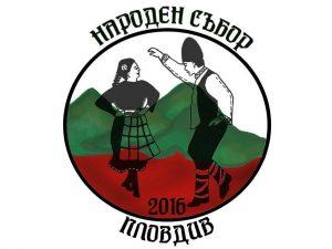 Народен събор Пловдив 14 и 15 май 2016 год.