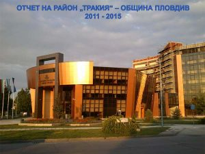 """Кметът на район """"Тракия"""" Костадин Димитров представи отчет за периода 2011 - 2015 г."""