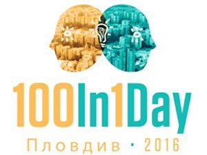 100 в 1 ден Тракия – включи се и ти!