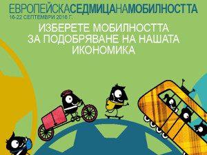 Стартира Европейска седмица на мобилността