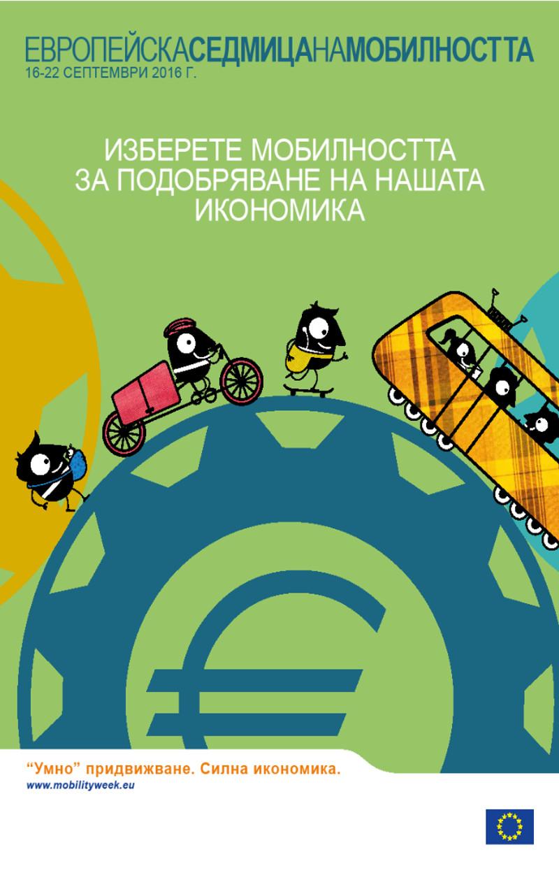 startira-evropejska-sedmitsa-na-mobilnostta
