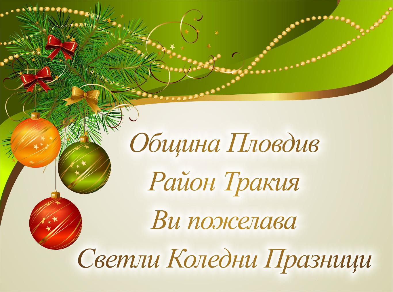 Община Пловдив Район Тракия Ви пожелава Светли Коледни Празници