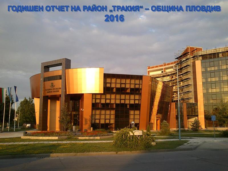 """Кметът на район """"Тракия"""" Костадин Димитров представи отчет за 2016 г."""