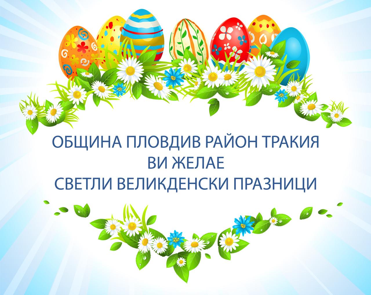 Община Пловдив Район Тракия ви желае Светли Великденски Празници