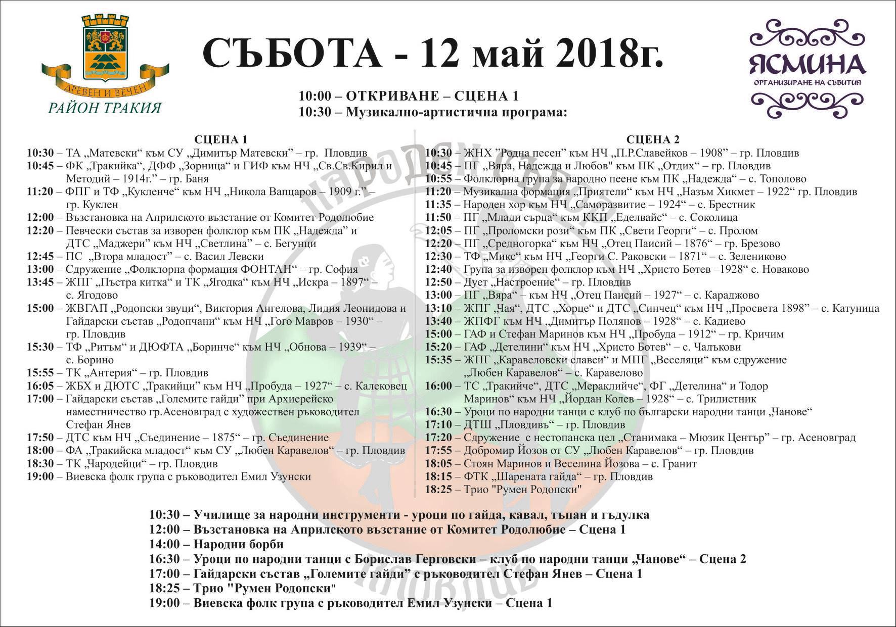 Народен събор Пловдив 12 - 13 май 2018 г.