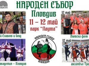 Народен събор Пловдив 2019