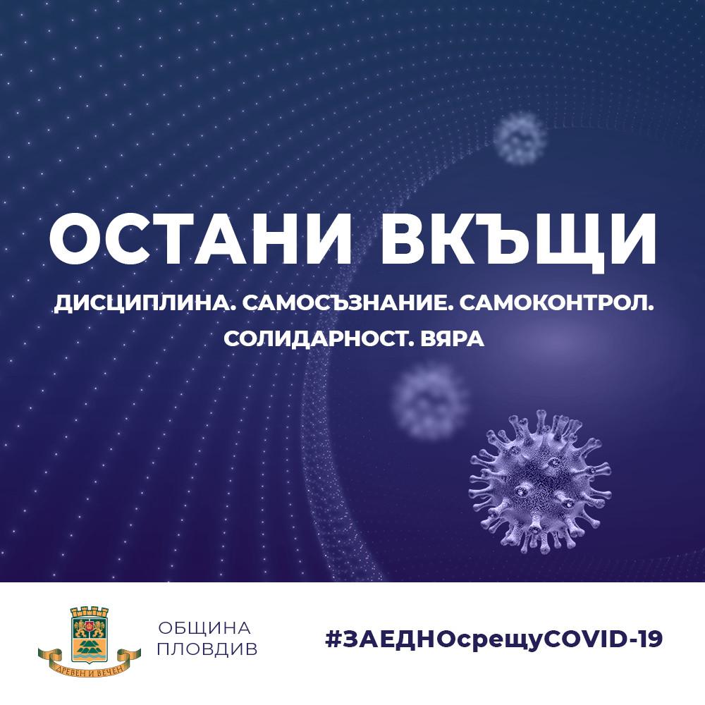 Община Пловдив - заедно срещу COVID-19