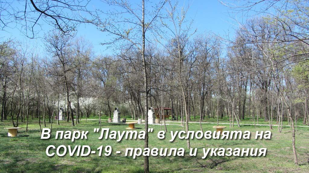 """В ПАРК """"ЛАУТА"""" В УСЛОВИЯТА НА COVID-19 – ПРАВИЛА И УКАЗАНИЯ"""