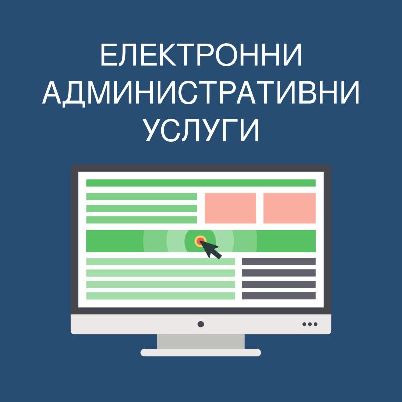 Електронни административни услуги