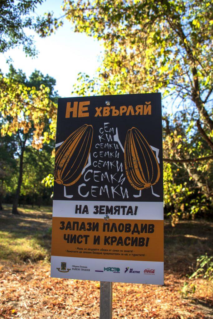 """Креативни забранителни табели в """"Лаута"""""""