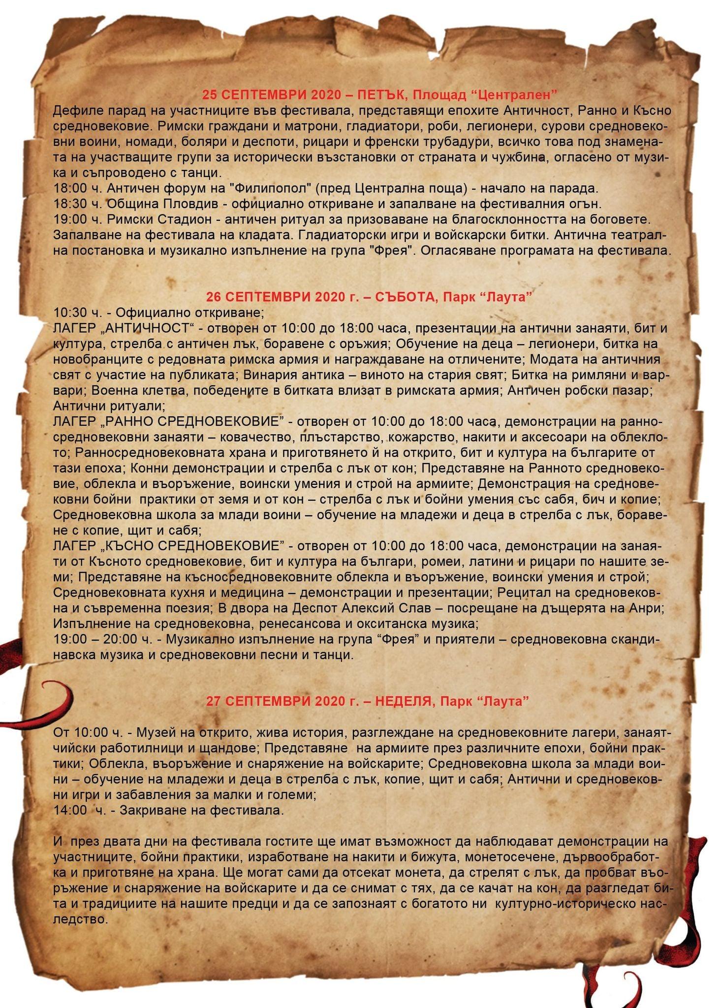 Програма фестивал Пловдив - древен и вечен