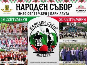 Народен събор Пловдив 2020