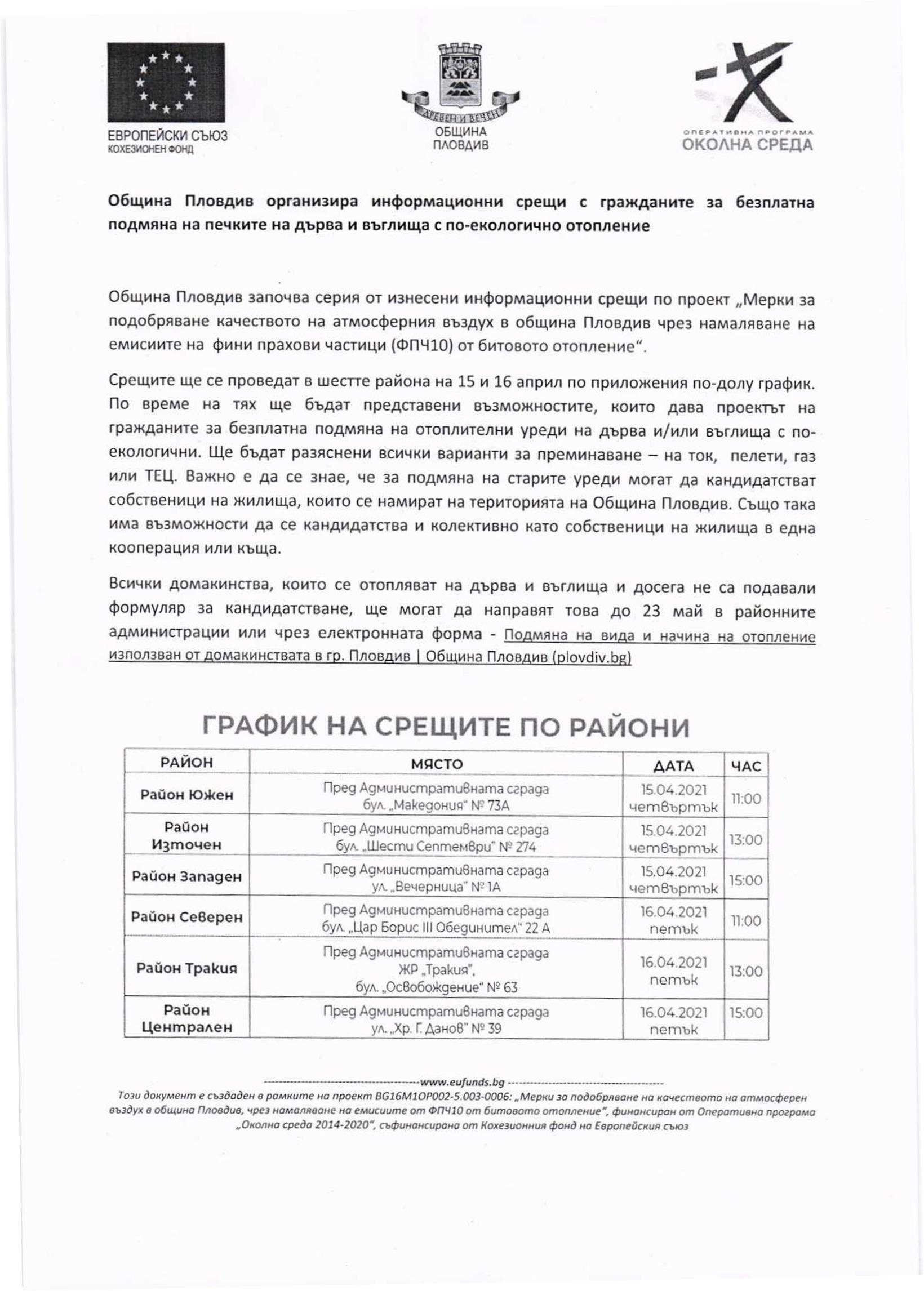 Община Пловдив организира информационни срещи с гражданите за безплатна подмяна на печките на дърва и въглища с по-екологично отопление