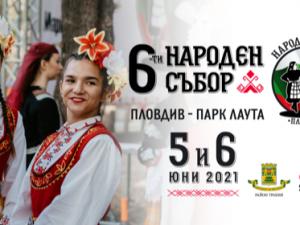 Народен събор Пловдив 2021